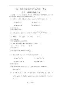2011年全国硕士研究生入学统一考试数学二试题及答案详解