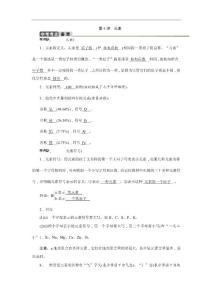 中考化学总复习教案【第6讲..