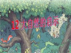 [最新]12.大天然的启发___..