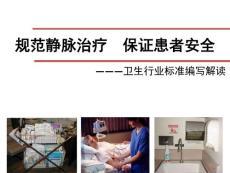 《静脉治疗护理技术操作规范》(6章)