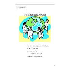 物业管理站工具革新qc小组成果报告