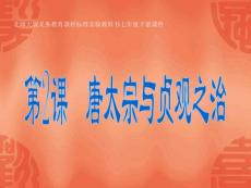 唐太宗与贞观之治参赛课件[优质文档]