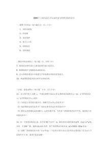 04年 上海交大经济学考研真题