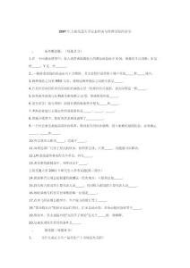 2001年 上海交大经济学考研真题