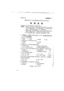 2015年6月广东省普通高中学业水平考试物理真题及答案