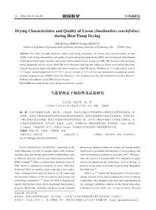 雪莲果热泵干燥特性及品质研究