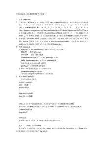 联益:使用Asterisk作为SIP.2 H.323网关配置