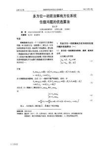 多方位一初距法解纯方位系统估值问题的优选算法