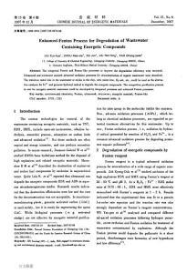 强化Fenton法降解含能材料..