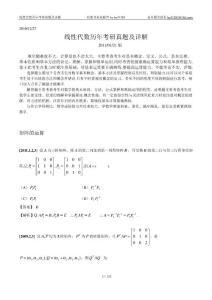 历年线性代数考研真题及详解_20110121版