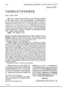 (论文)中国育龄夫妇不孕率系统综述