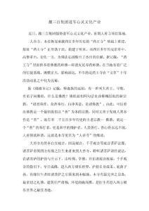搜三百集团进军心灵文化产..