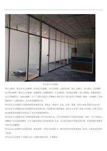 铝合金办公室隔断隔墙高间..