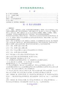 高中数学竞赛教材讲义[1-5章]