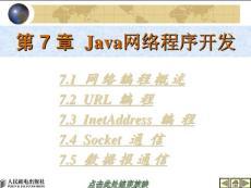 java软件开发技术教学课件配套课件陈炜张晓蕾侯燕萍何凌云第7章