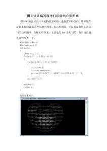 用C语言编写程序打印输出心..