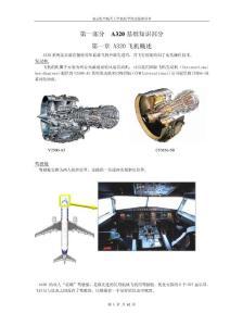 a320机型训练与实验
