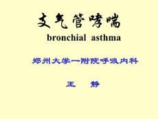 支气管哮喘--郑州大学一附院
