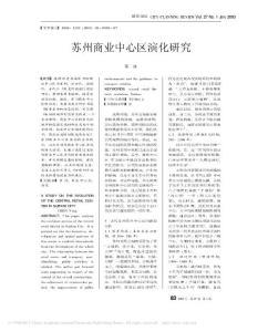 苏州商业中心区演化研究_陈..