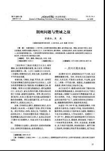 荆州问题与樊城之战