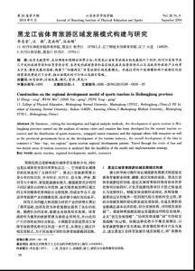 (2015专业论文)黑龙江省体育旅游区域发展模式构建与研究