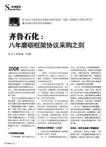 (2015专业论文)齐鲁石化:八年磨砺框架协议采购之剑
