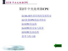 第2章 中央处理器CPU