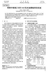 (2015专业论文)邯钢中板线2800mm轧机油膜轴承的改进