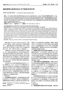 (2015专业论文)酿酒葡萄白腐病的发生与气象条件的关系