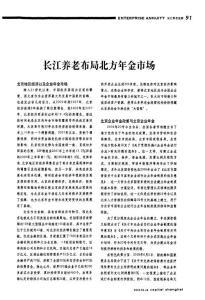 (2015专业论文)长江养老布局北方年金市场