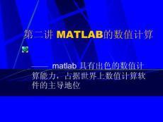 第2讲MATLAB的数值计算