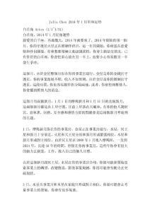 Julia Chen 2014年1月星座运势