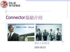 [整理版]德力康团体营业培训资料基础篇-connector基础常识(闫春景春色)