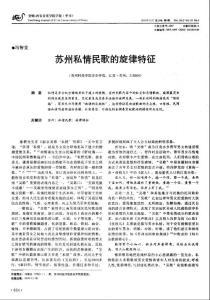 (2015专业论文)苏州私情民歌的旋律特征