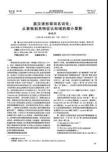 (2015专业论文)英汉语形容词名词化:从事物到其特征认知域的缩小显影