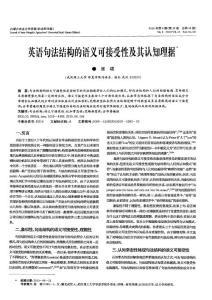 (2015专业论文)英语句法结构的语义可接受性及其认知理据
