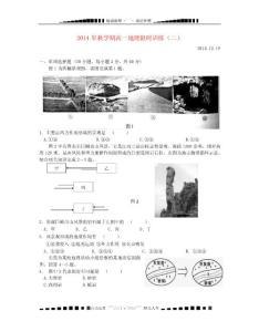 省泰兴市第一高级中学2014-2015学年高一地理上学期第二次月考试题