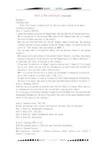 省涟水县第一中学高中英语 Unit2 Reading教案1 牛津译林版选修8