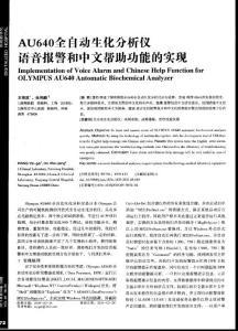 AU640全自动生化分析仪语..