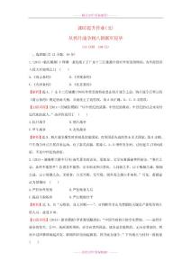 2016届高考历史一轮复习 第三单元《内忧外患与中华民族的奋起》第一讲课时提升作业(含解析)岳麓版