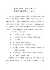 205杭州市萧山区园林绿化工程管理办法