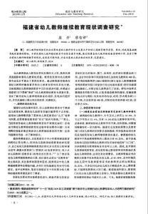 (2015专业论文)福建省幼儿教师继续教育现状调查研究