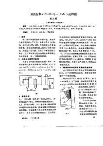 异质材料(ZGMn13+16Mn)的焊接
