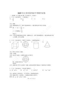 2015年江苏省徐州市中考数学试卷