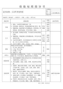 家具五金检验标准指导书