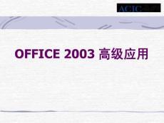 office 2003 教学文档
