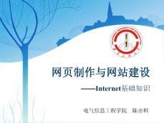 网页制作与网站建设1-Internet基础知识