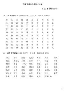 国家普通话水平测试试卷