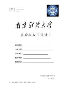 泽源公司决策个人报告