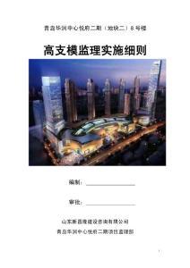 山东超高层城市综合体高支模监理实施细则